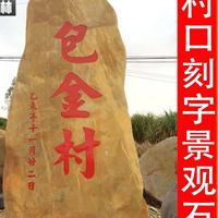 供应校园景观石 广东园林石 招牌石黄腊石