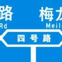全球直销最低价的交通标志牌平台来自吉顺通
