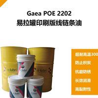 库班易拉罐印刷版线链条油/高温链条油/耐高温链条油