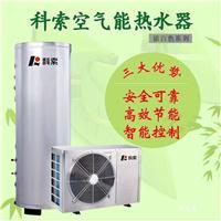 科索热水机组 空气能热水器 家用氟循环热水器整组
