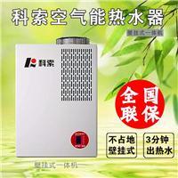 1.5匹60L小户型壁挂式家用空气能一体机能放浴室空气能热泵热水器