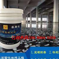 供应湘潭 邵阳水磨石地面渗透剂 水磨石固化剂 水磨石起灰处理剂