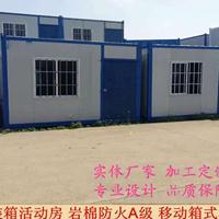 厂家直销 岩棉集装箱活动房 住人活动房 移动箱式房定制批发