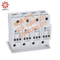 WTB-400/80/4P浪涌保护器威森电气王文娟