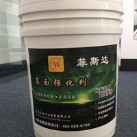 成都密封固化剂供应商 水泥地面固化剂 混凝土硬化剂价格