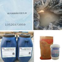 锡盟丙烯酸酯共聚乳液价格