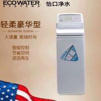 广西柳州软水机第一品牌-美国怡口软水机