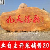 供应低价销售全国大型景观石、黄蜡石。太湖石、招牌石、刻字石
