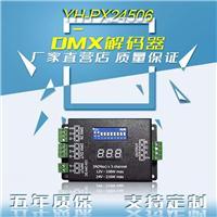 供应PX24506 DMX512解码器 RGB控制器