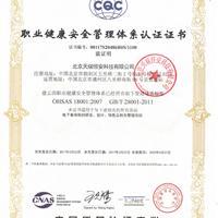 GBT28001职业健康管理体系