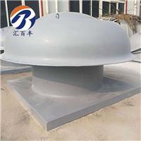 DWT-1玻璃钢轴流式屋顶风机