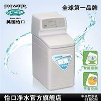 柳州怡口中央软水机611ECM价格
