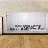 黑龙江廉北1200W12�O齐齐哈尔碳纤维电暖器厂家批发价格