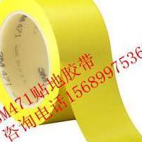 连云港3M471警示胶带&威海3M471地标胶带