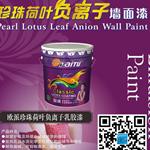 欧派漆 建筑涂料 家装漆 欧派珍珠荷叶负离子墙面漆