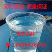 山东无水乙醇生产厂家 工业级无水乙醇含量99.98 无水乙醇价格低质量高