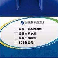 混凝土养护剂、砂浆养护剂、养护剂生产商