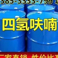 山东生产四氢呋喃厂家 国标四氢呋喃生产商 四氢呋喃价格低