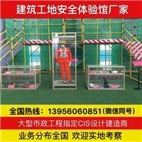 建筑工地安全实训基地 安全体验馆