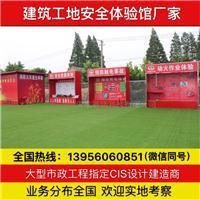 建筑工地安全保护 安全体验馆