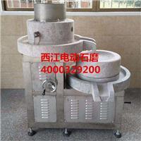 电动石磨2次磨浆一体机、大功率、磨浆平稳