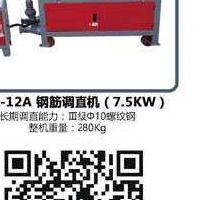 供河南调直机和郑州钢筋调直机认准恒基