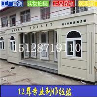 北京怀柔环保卫生间、北京自动打包移动厕所厂