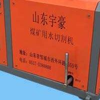 便携式水切割机、矿山水切割机招商代理加盟合作