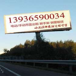 【哈尔滨吊篮出租哈尔滨吊篮租赁吊篮租赁】报价 图片 品牌