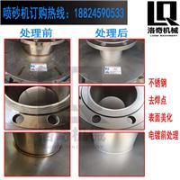 不锈钢表面美化 除焊点处理 深圳手动箱式喷砂机厂