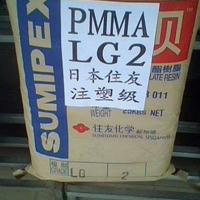 良好流动性PMMA 日本往友 SUMIPEX LG