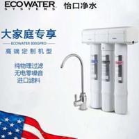 柳州净水器哪里有卖?美国怡口净水器柳州西环旗舰店