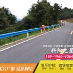 合肥公路波形护栏板质优价廉 合肥科阳公路波形护栏板