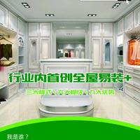 全屋定制,全民易装 中国品牌精材艺匠全屋易装