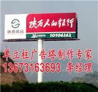 汉阴县单立柱广告牌生产厂家