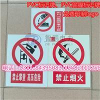 智鹏pvc标识牌pvc贴膜标识牌安全警示标识牌手写吊牌定做