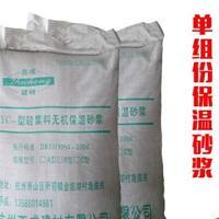 厂家直销无机保温砂浆  无机轻集料保温砂浆 玻化微珠保温砂浆