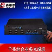 赛维思千兆综合业务光端机提供1000M/100M以太网物理隔离