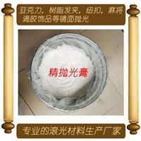 供应树脂亚克力塑胶白色滚桶抛光膏,可达镜面效果