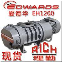 英国爱德华真空泵EH1200罗茨增压泵
