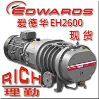 英国爱德华真空泵EH2600罗茨增压泵