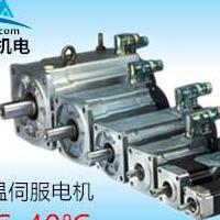 供应进口高低温伺服电机-高温80℃低温-40℃