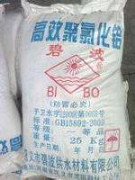 东莞聚合氯化铝供应商 横沥聚铝批发 黄江PAC价格