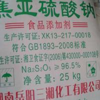 东莞焦亚硫酸钠批发 麻涌中堂焦亚硫酸钠供应商