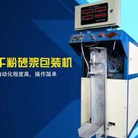 全自动干粉砂浆包装机单双嘴绞龙叶轮石膏粉水泥自动称重打包设备