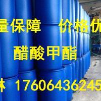 国标醋酸甲酯厂家直销  醋酸甲酯价格走势 哪里能买到醋酸甲酯