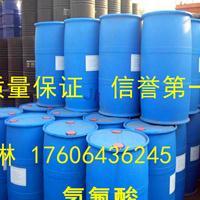 山东工业级氢氟酸厂家直销 40%50%55%氢氟酸价格 种类齐全