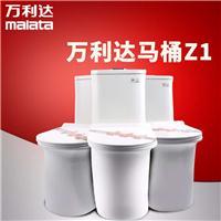 Malata/万利达Z1抽水马桶 节水防臭家用普通陶瓷虹吸式坐便器