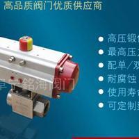 气动锻钢球阀_天然气专用高压气动锻钢球阀