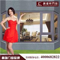 高端門窗 就是新豪軒 斷橋鋁合金平開窗